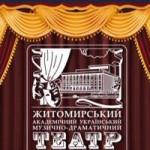 Житомирський муз-драм