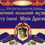Львівський обласний