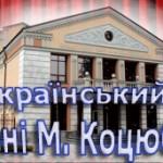 Ніжинський український драматичний