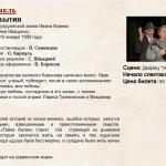 Таїна буття. Київ, Театр на Подолі