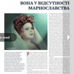 """Журнал """"Український театр"""", 2012 №4"""