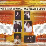 Буклет фестиваля